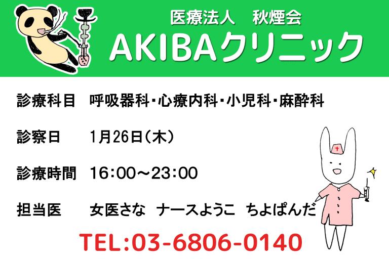 akicli-768x512