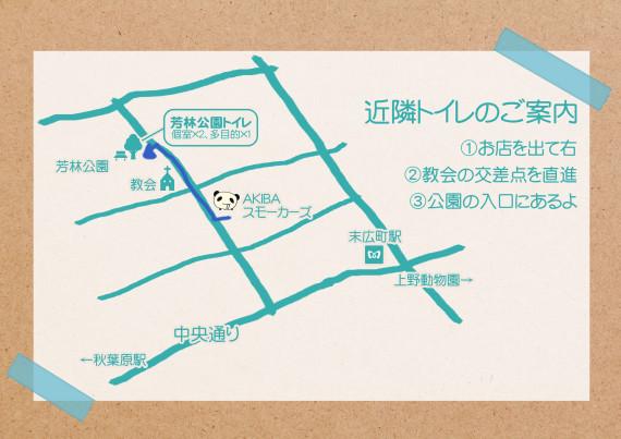 トイレ地図