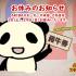 panda会見
