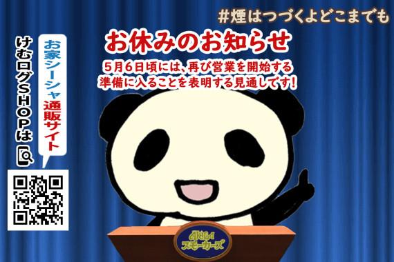 panda会見緊急
