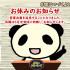 panda会見緊急0505